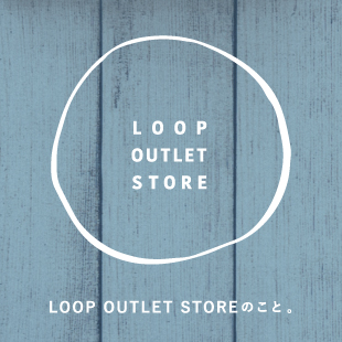 LOOP OUTLET STOREのこと。