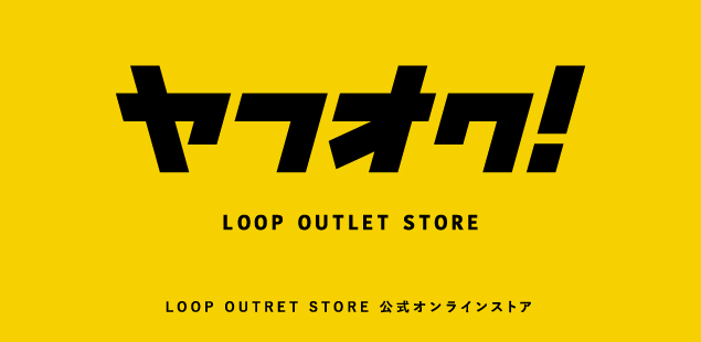 LOOP OUTRET STORE 公式オンラインストア
